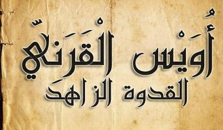 قصة عمر بن الخطاب واويس القرني 1428836738