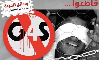 Image result for شرکة اسرائیلیة لتأمین الحجاج فی مکة